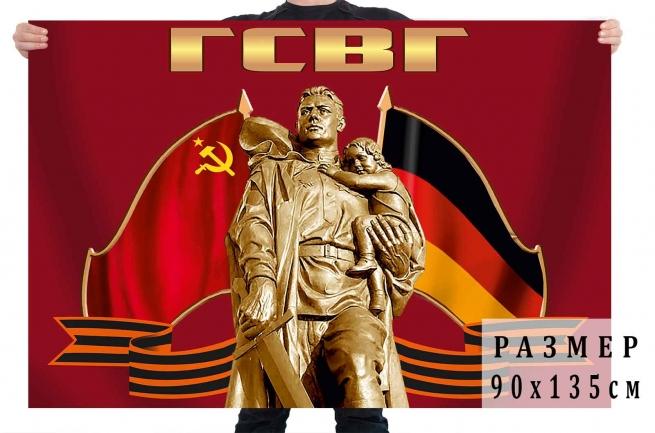 Праздничный флаг Группа Советских войск в Германии