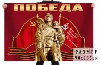 Праздничный флаг Победа