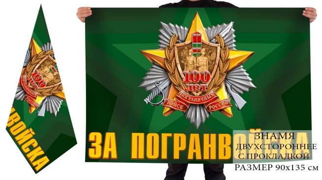 "Праздничный флаг ""За Погранвойска"" двухсторонний"