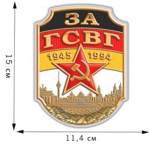 Праздничный набор наклеек к 75-летию создания ГСВГ