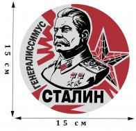 Представительная автомобильная наклейка Генералиссимус Сталин