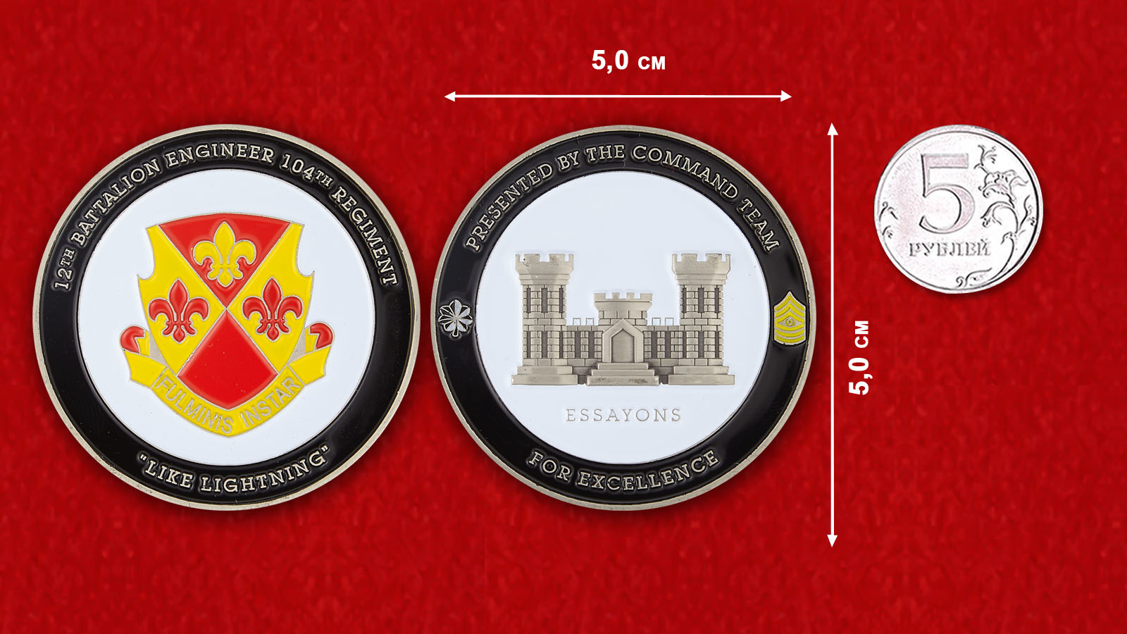 Presented by The Command Team For Excellence by 12th Battalion Engineer 104th Regiment Challenge Сoin - comparative size