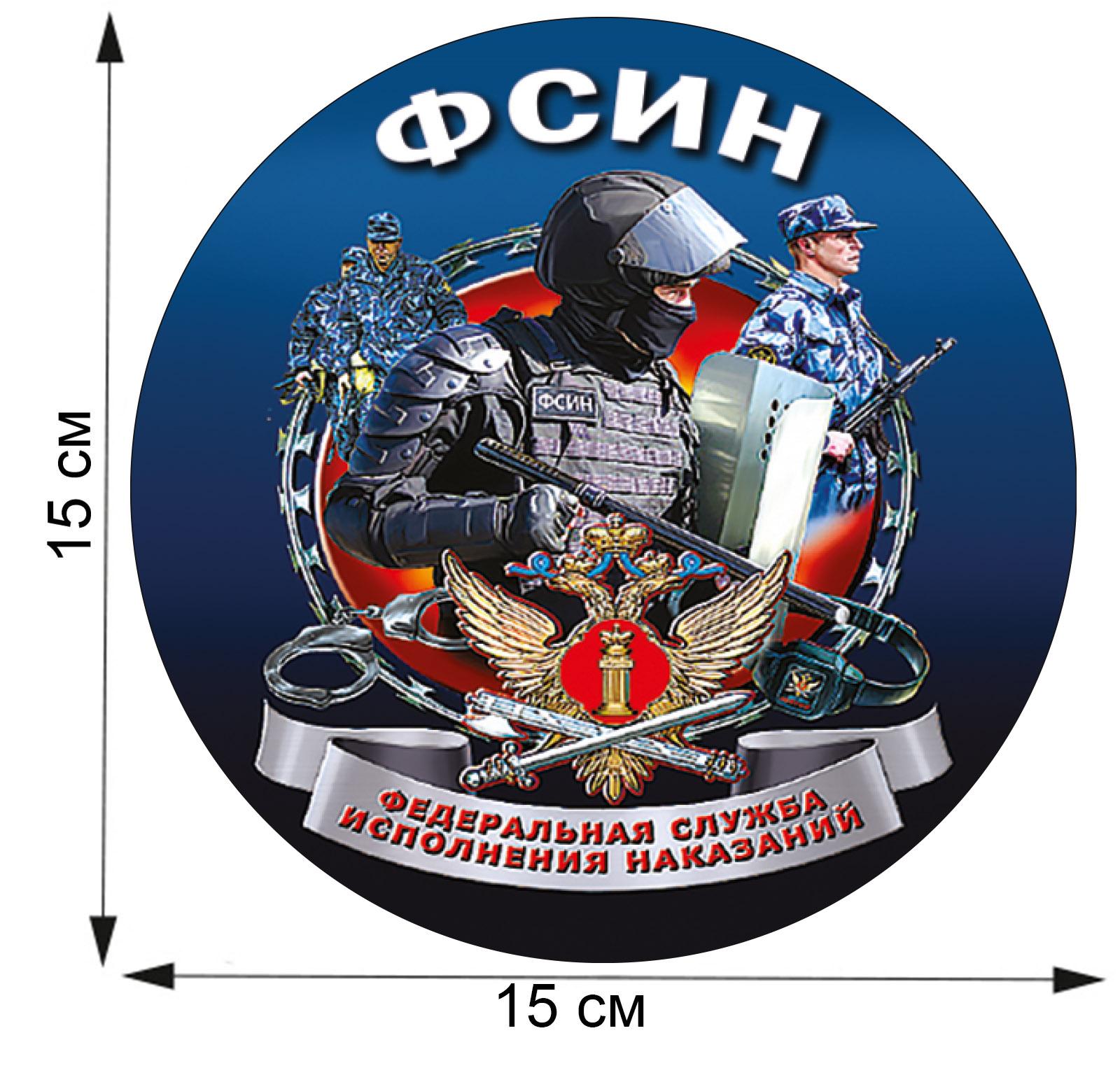 Презентабельная авторская наклейка сотруднику ФСИН