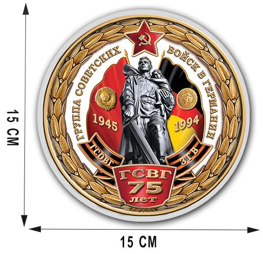 """Презентабельная наклейка """"75 лет ГСВГ"""""""
