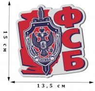 Презентабельная наклейка на авто сотрудника ФСБ