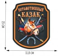 Презентабельная наклейка на машину Потомственного казака
