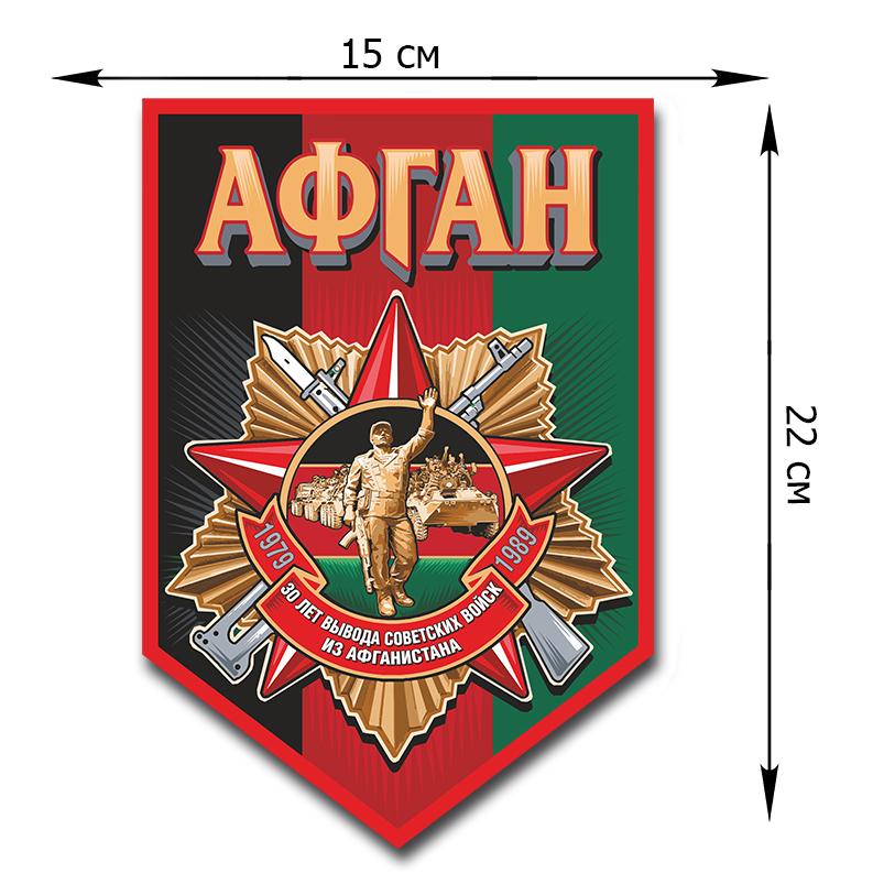 Презентабельная наклейка с орденом Афгана
