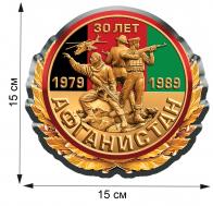 Презентабельная наклейка ветерану Афганской войны