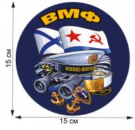 Презентабельная наклейка ВМФ на авто