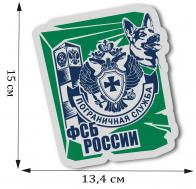 Презентабельная виниловая наклейка Пограничная служба ФСБ России