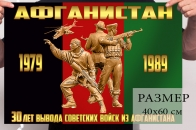 """Презентабельный флаг """"30 лет вывода Советских войск из Афганистана"""""""