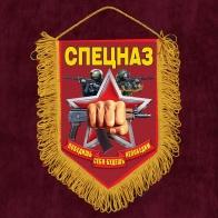 """Презентабельный вымпел """"Спецназ"""""""