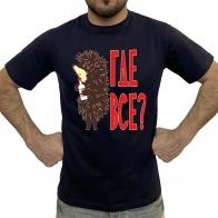 Прикольная мужская футболка Где все?