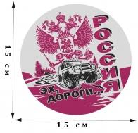 Прикольная автомобильная наклейка Россия. Эх, дороги...