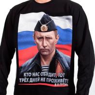 Свитшот Путин в пилотке