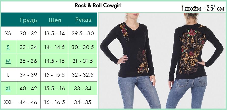 Потрясающий женский лонгслив Rock and Roll Cowgirl