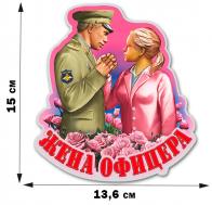 """Романтическая наклейка """"Жена офицера"""" (15x13,6 см)"""