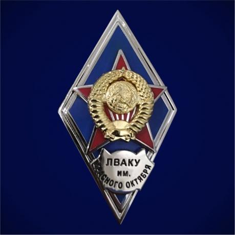 Ромб об окончании ЛВАКУ им. Красного Октября