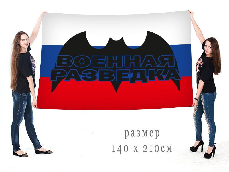 Российский флаг с эмблемой службы Военной разведки