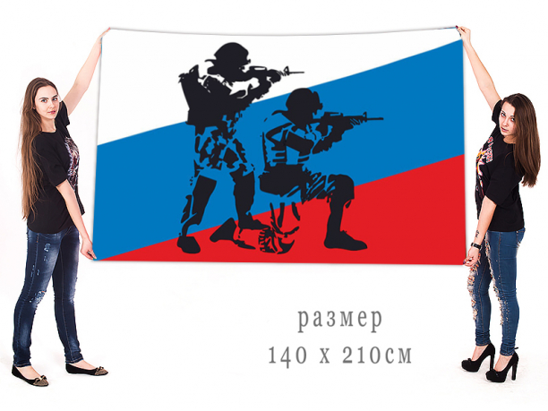 Российский флаг с изображением бойцов Национальной гвардии