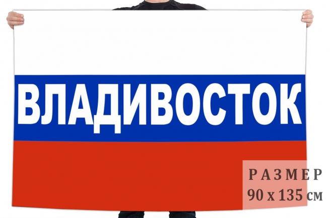 Российский триколор с надписью Владивосток