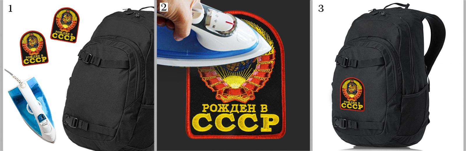 Термоклеевая нашивка «Рожден в СССР» - недорого с возможностью выбрать способ оплаты