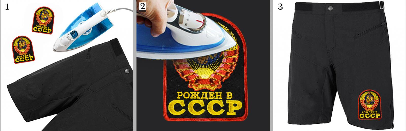 "Нашивка ""Рожден в СССР"""