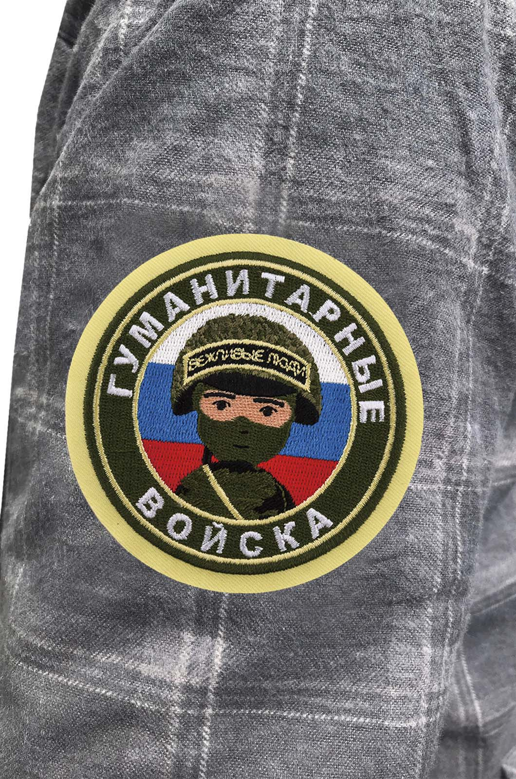 Рубашка в клетку с шевроном Гуманитарных войск купить в подарок