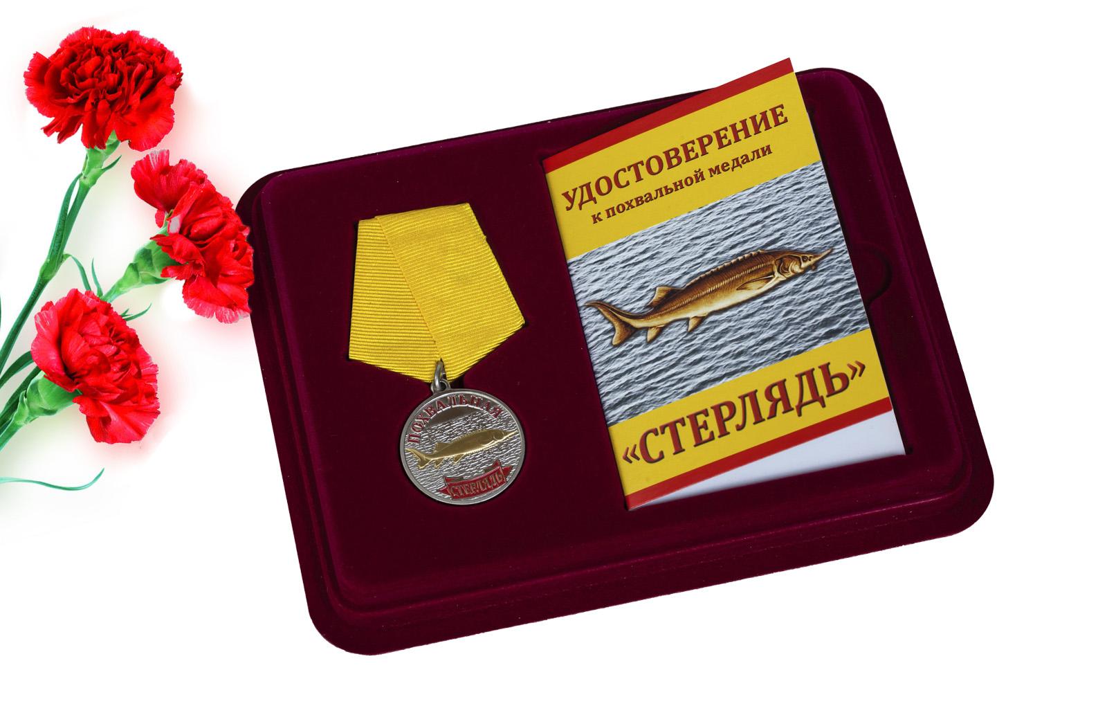 Рыбацкая медаль Похвальная стерлядь заказать в подарок