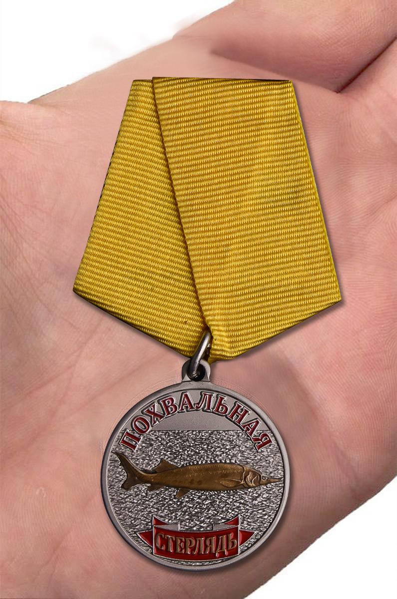 Рыбацкая медаль Похвальная стерлядь - вид на ладони