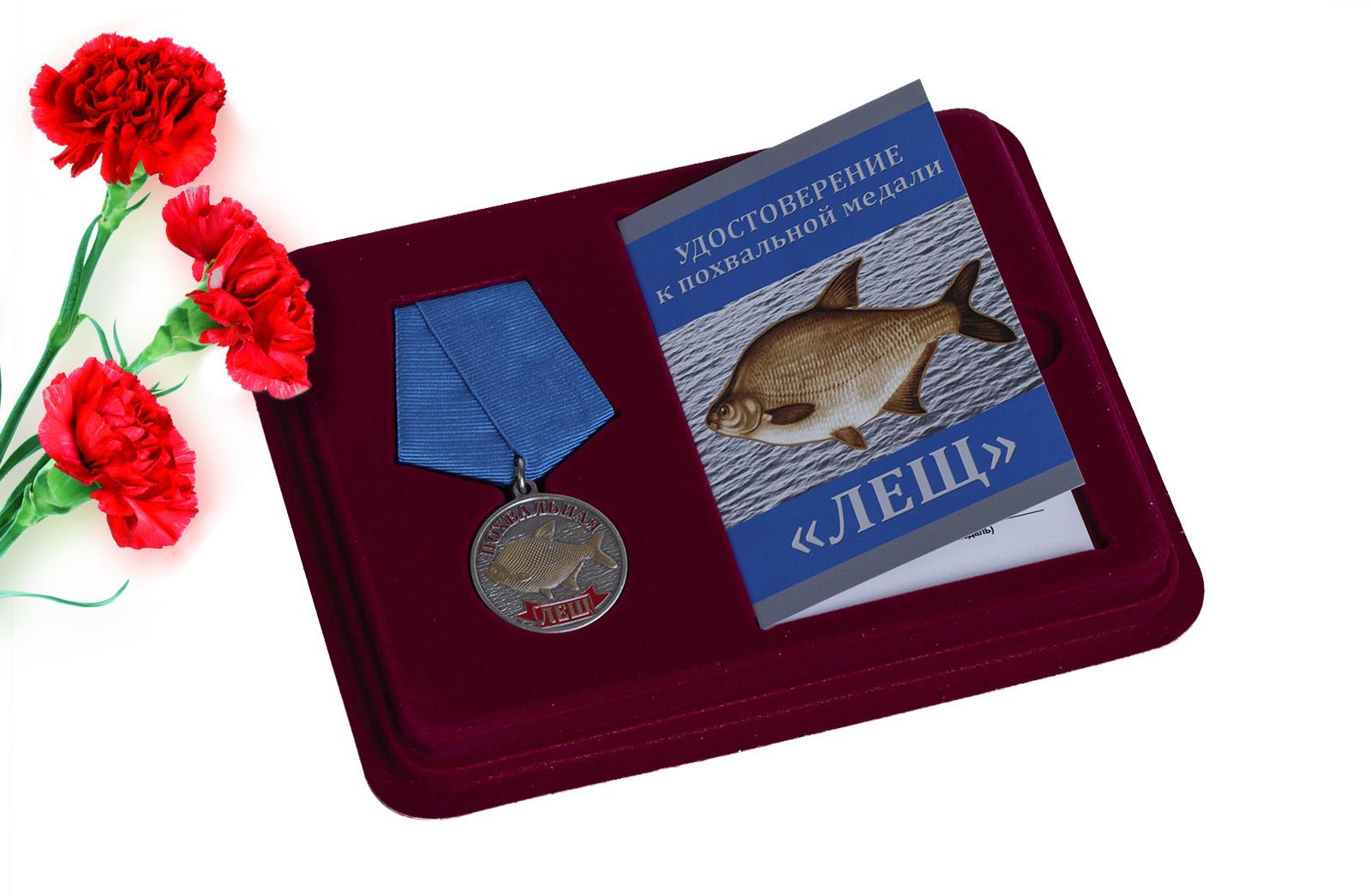 Рыбацкая медаль Похвальный лещ заказать в подарок