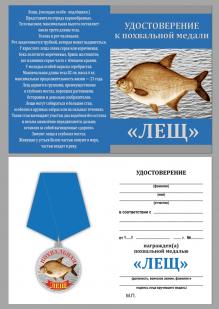 Удостоверение к рыбацкой медали Похвальный лещ