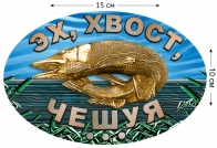 """Рыбацкая наклейка """"Эх, хвост, чешуя"""" (10x15 см)"""