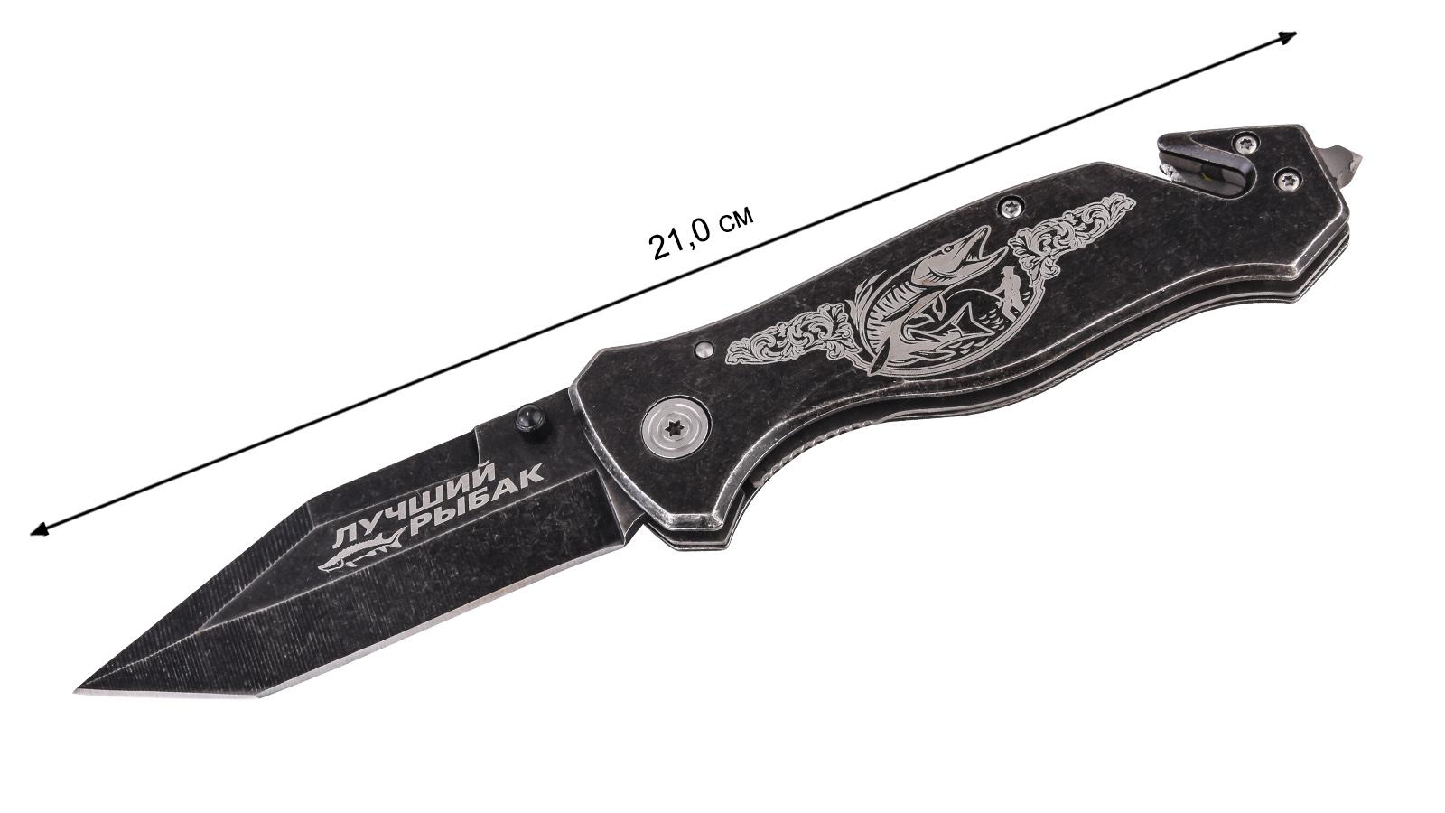 """Рыбацкий нож с гравировкой """"Лучший рыбак"""" - длина"""