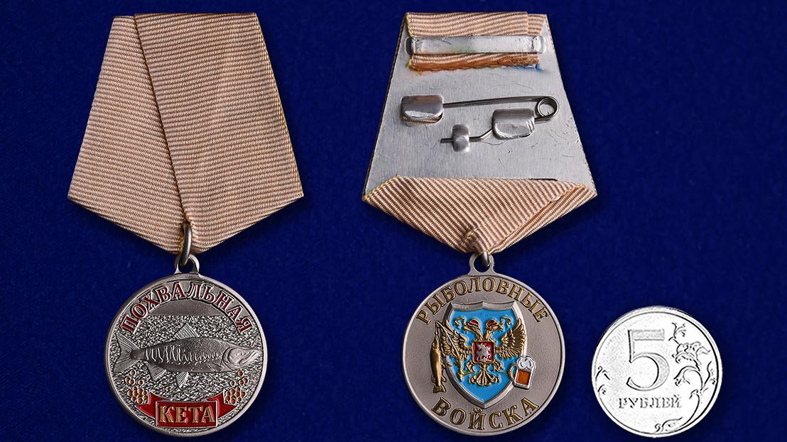 """Рыболовная медаль """"Кета"""" в подарок рыбаку"""