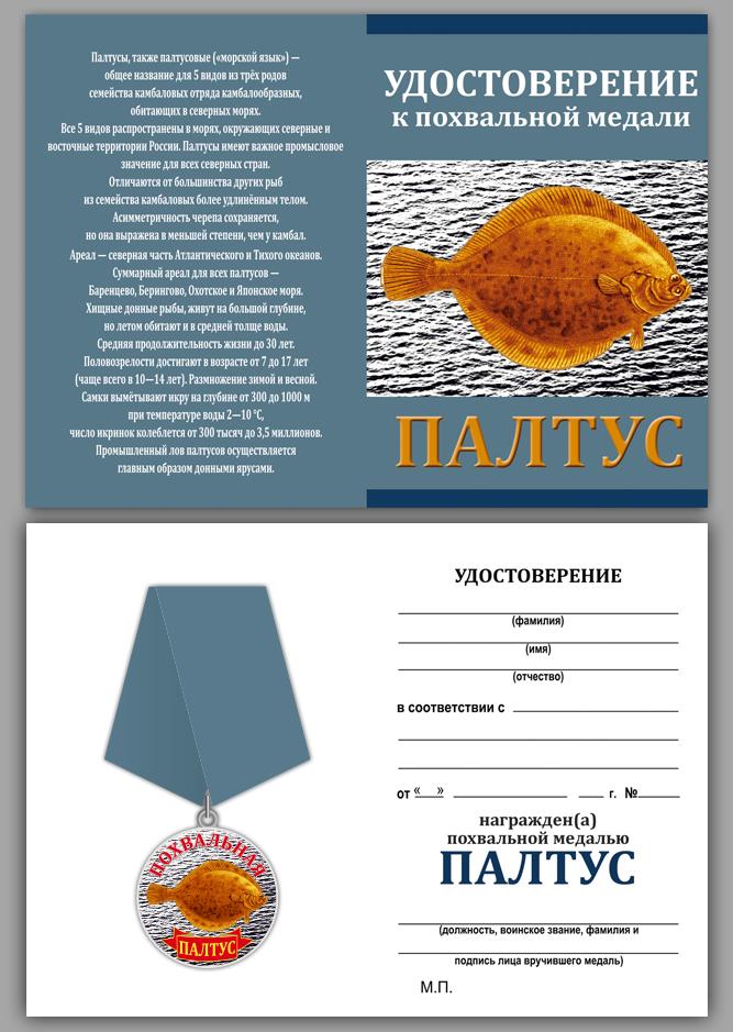 """Удостоверение к рыболовной медали """"Палтус"""" в бархатистом футляре из флока"""