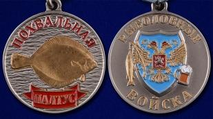 """Рыболовная медаль """"Палтус"""" в бархатистом футляре из флока - аверс и реверс"""