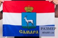 Самарский флаг 40x60 см