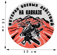 Самая подходящая наклейка на авто ВБД на Кавказе