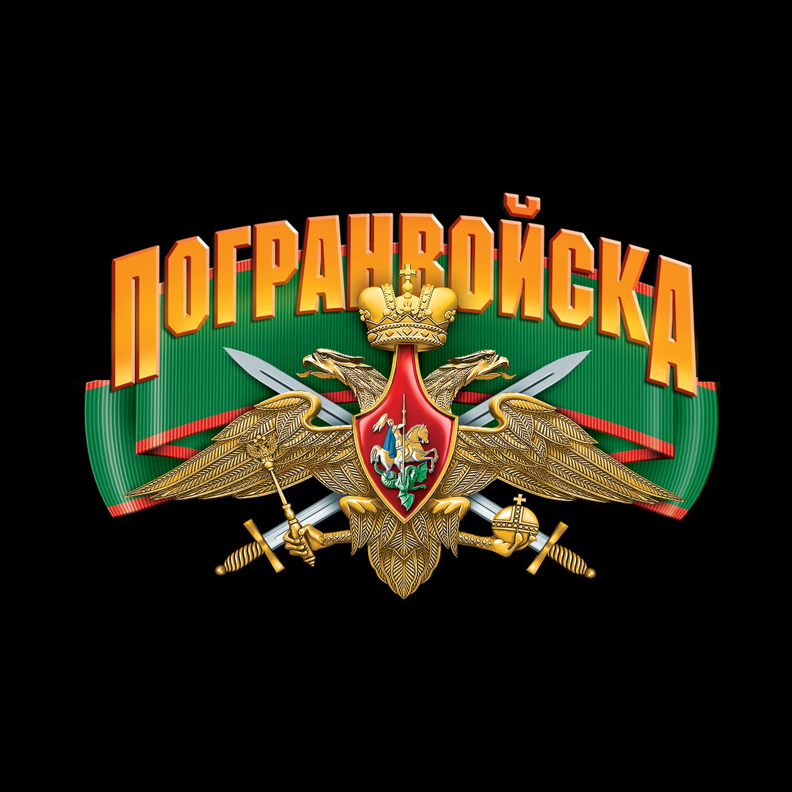 Картинки пограничных войск россии, прикольная спокойной ночи