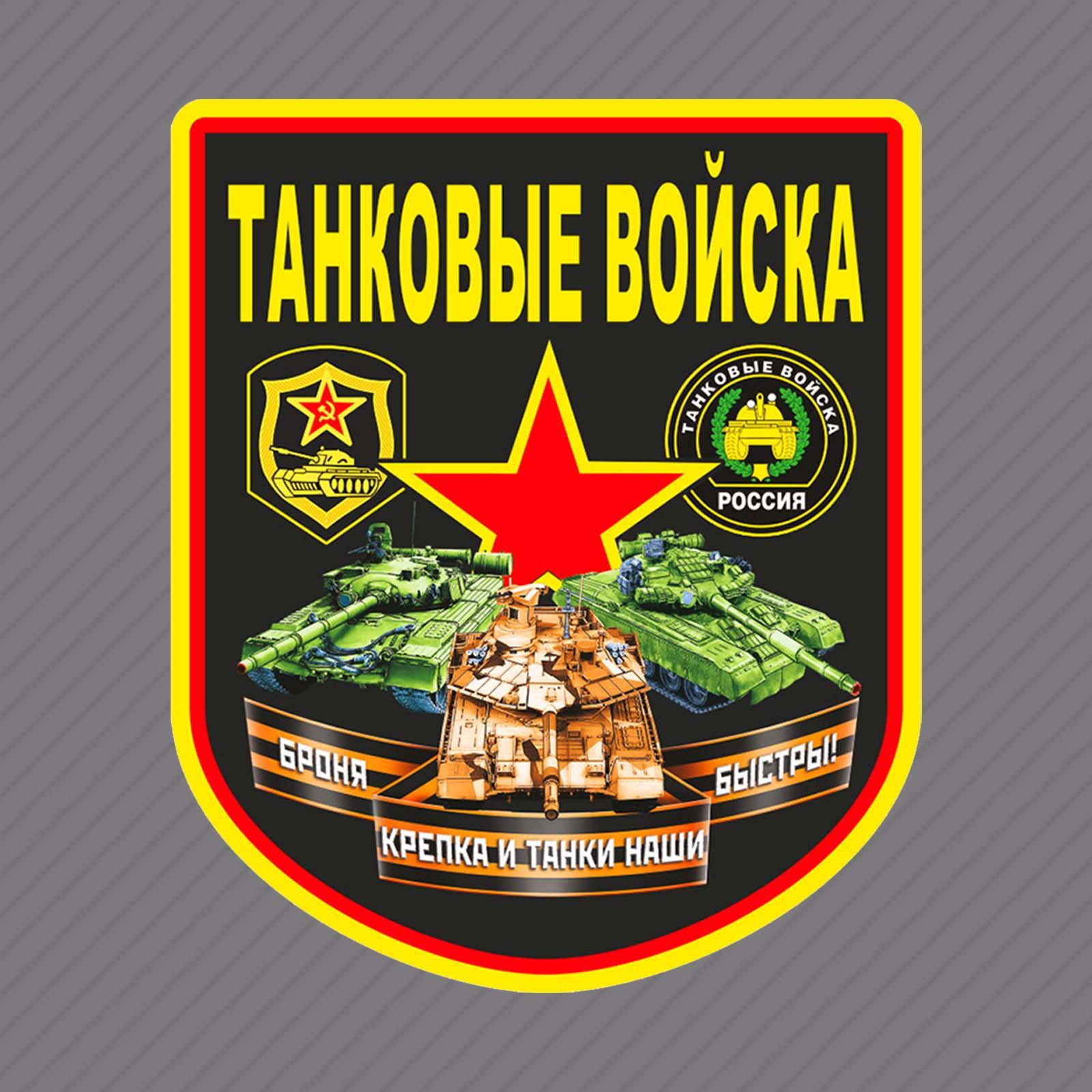 Термотрансфер Танковые войска на одежду и аксессуары