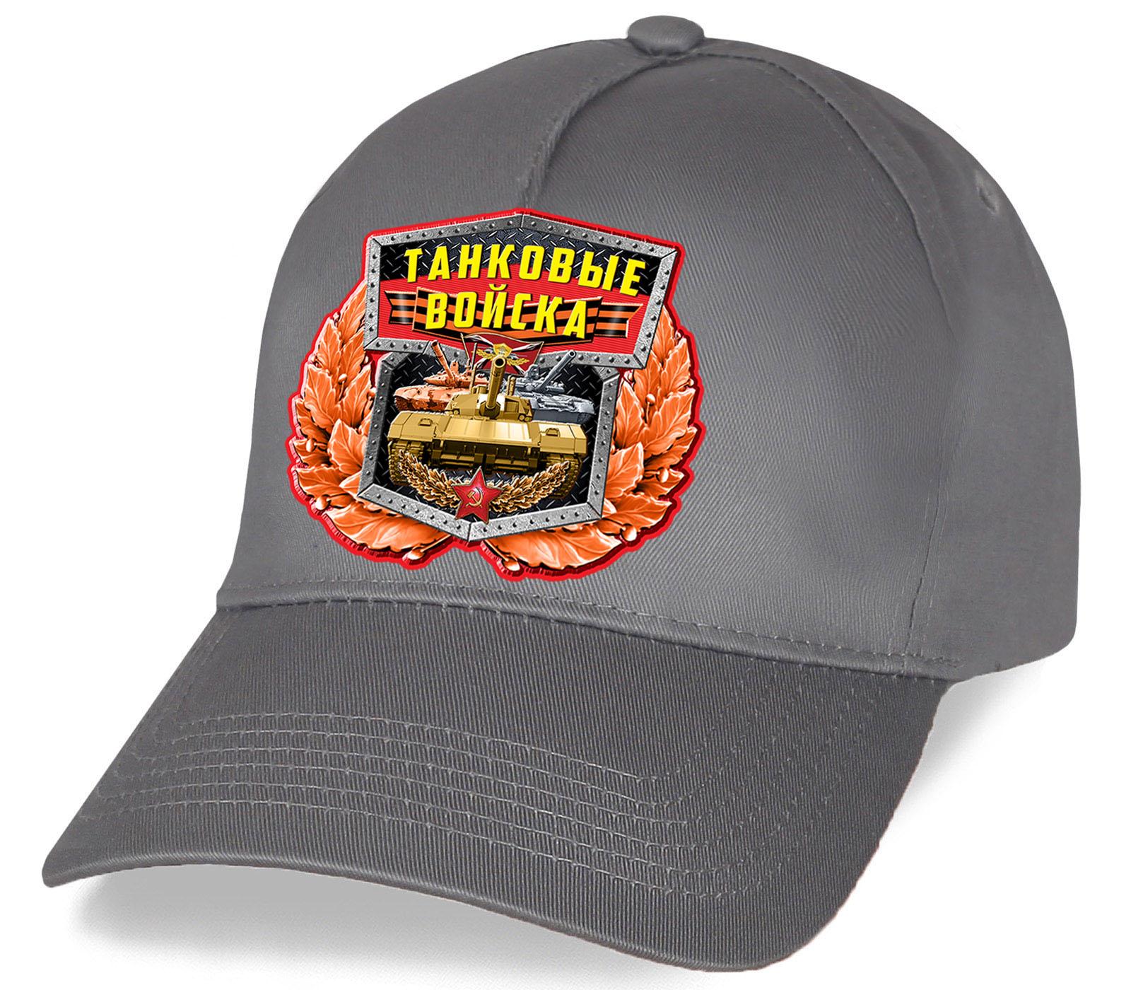 """Серая бейсболка """"Танковые войска"""". Универсальный головной убор, заказывай и носи, куда хочешь!"""