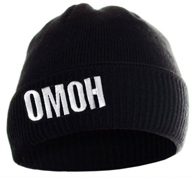 Купить шапку «ОМОН»