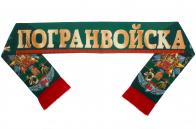 """Шарф """"100 лет Погранвойскам"""" шелковый"""