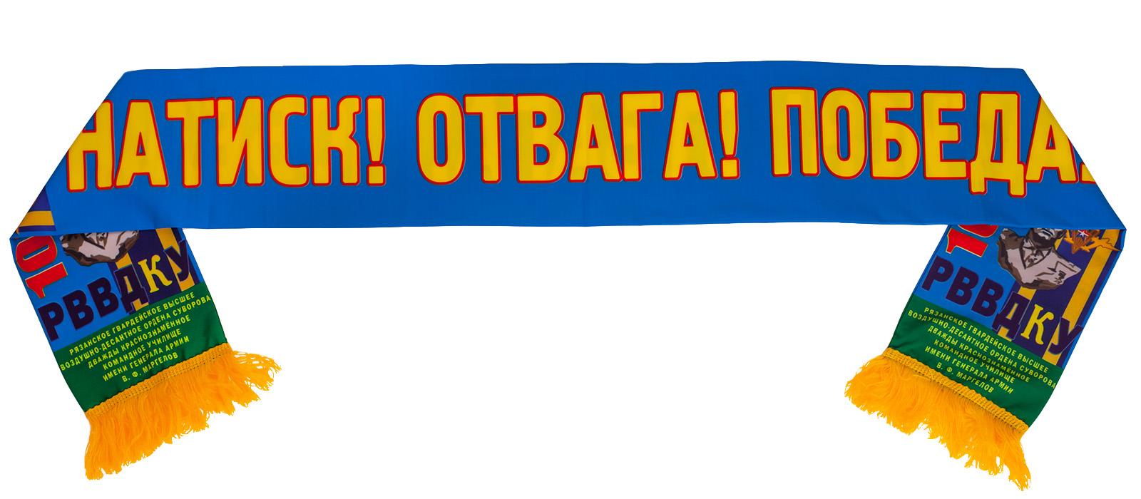 Подарочный шарф «100 лет РВВДКУ»