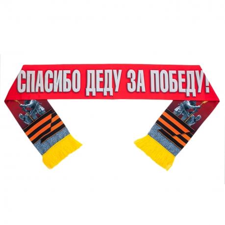"""Шарф с Жуковым """"Спасибо деду за Победу!"""""""