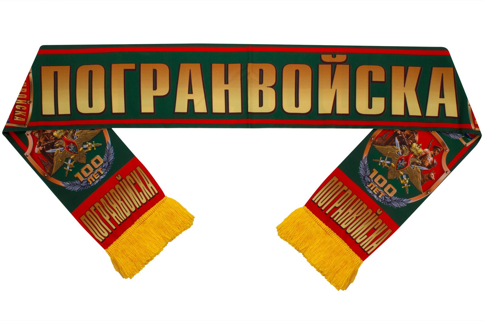 """Шарф шелковый """"100-летие Погранвойск"""""""