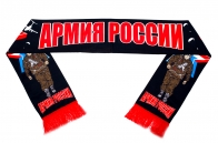 Шарф Армия России шёлковый