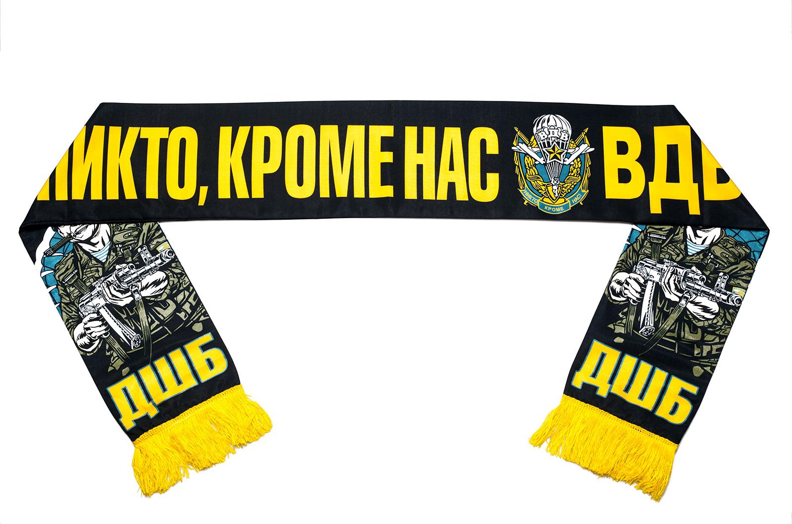 Оригинальный шарф с надписью «Никто, кроме нас»