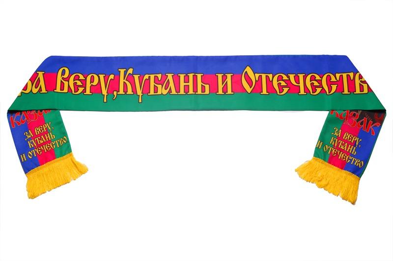 Шарф шёлковый «Кубанское Казачье Войско» -реверс